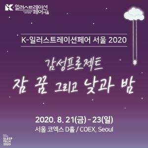 [크기변환]K-일러스트레이션페어 서울 2020] 메인 이미지.jpg